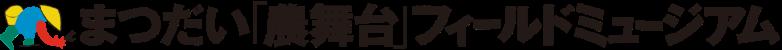 大地のフィールドミュージアムのロゴ